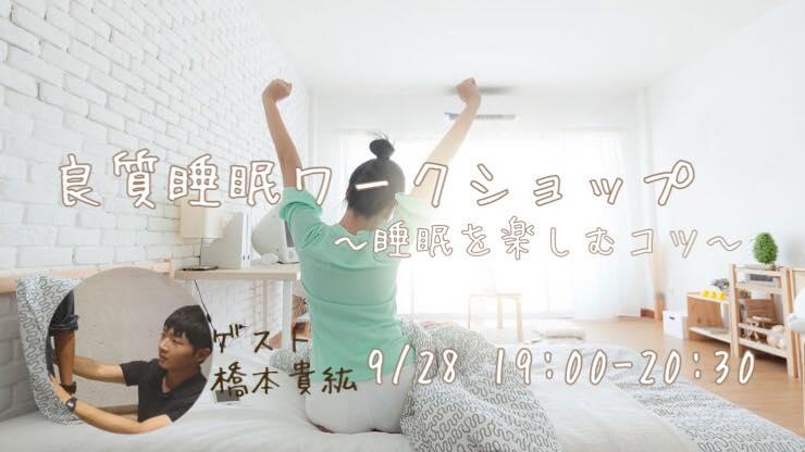 良質睡眠ワークショップ〜睡眠を楽しむコツ