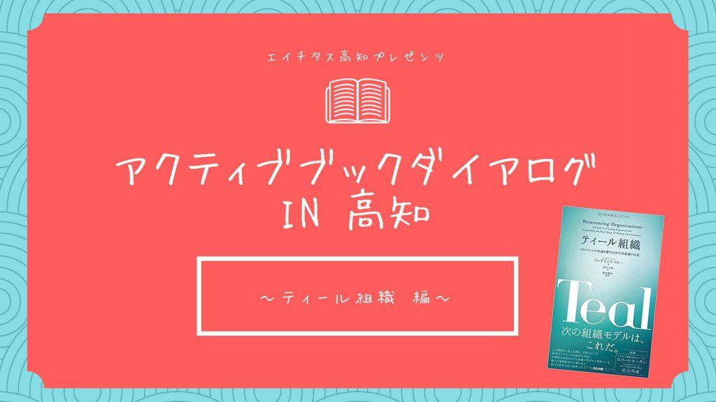 アクティブブックダイアログ ® in 高知 vol.4