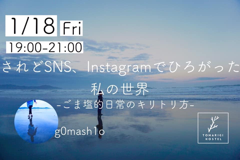 されどSNS、Instagramでひろがった私の世界-ごま塩的日常のキリトリ方-
