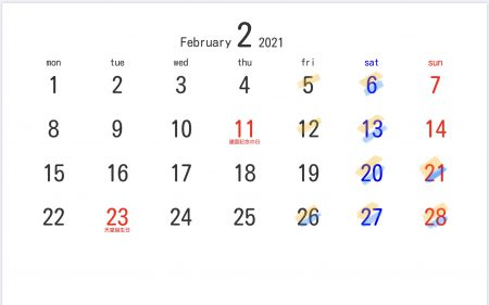 2月の各営業について