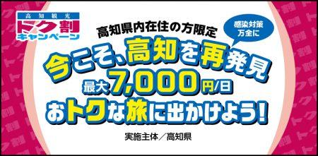 高知県在住の方限定 「高知観光トク割キャンペーン」